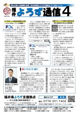 【福井よろず通信 4】