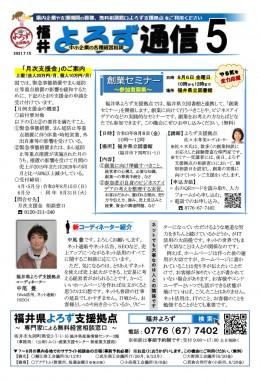 【福井よろず通信 5】